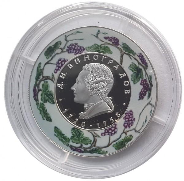 2 Rubel Silber Russland 2020 Polierte Platte 300. Geb. Vinogradov Porzellan 1/2 oz Silbermünze